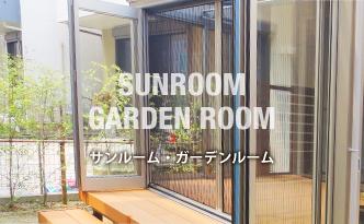 サンルーム・ガーデンルーム